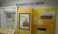 Воронежцам предложили сэкономить на мобильной связи.
