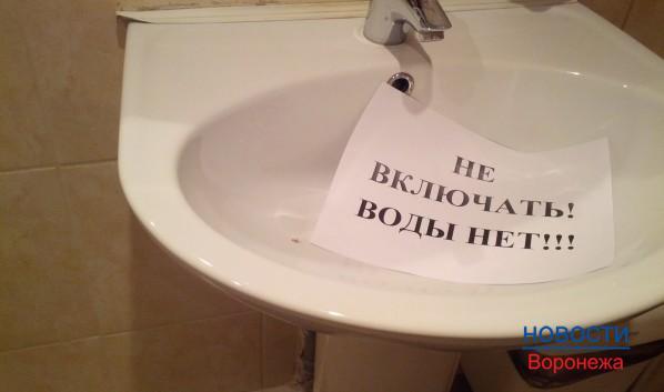 ВКоминтерновском районе Воронежа сегодня отключат холодную воду