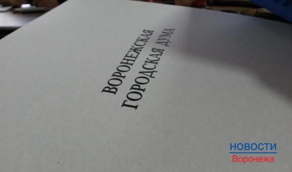 В Воронеже определили председателей и их заместителей для постоянных комиссий горДумы.
