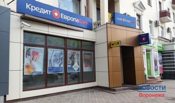 кредит европа банк воронеж купить паджеро в кредит в москве