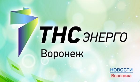 ТНС энерго Воронеж.