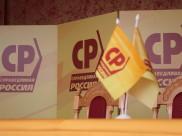 Депутат призвал проверить документы «СР» и ликвидировать партию.