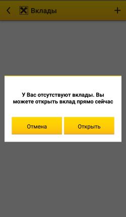 2.10 Открытие вклада приложение
