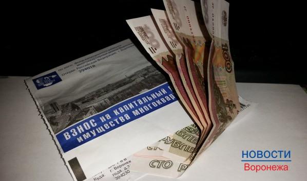 Воронежцы вовремя платят за капремонт.