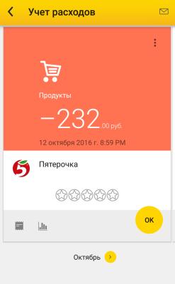 4.4 Пуш-уведомление о покупке