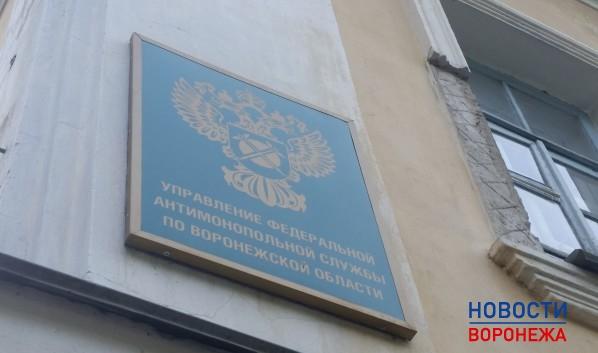 УФАС отменило результаты конкурса напокупку «Воронежгорэлектросети»