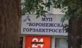 «Горэлектросеть» оценили в 1,5 млрд рублей.