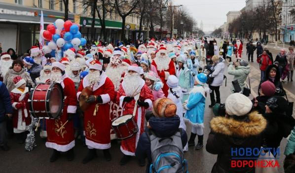 Парад Дедов Морозов и Снегурочек в Воронеже.