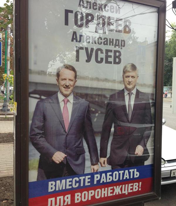 Агитационный плакат на выборах градоначальника.