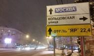 В конце недели в Воронеже похолодает.
