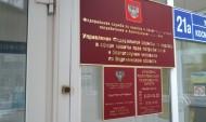 Управление Роспотребнадзора по Воронежской области.