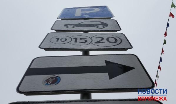 В Воронеже появятся платные парковки.