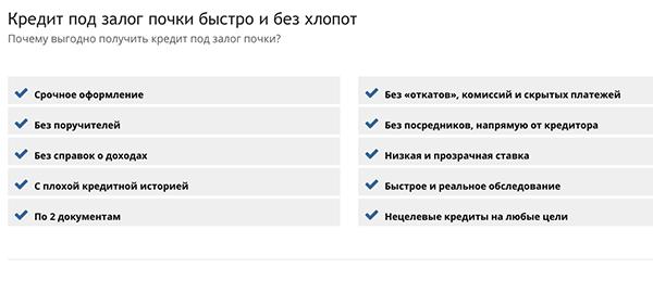Кредит 10 млн рублей