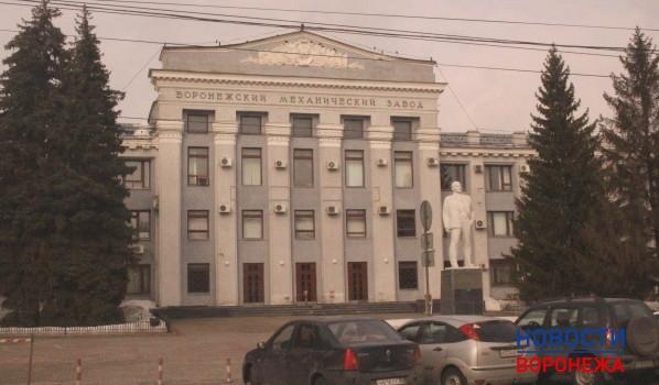 Воронежский механический завод.