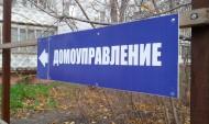 В Воронежской области создали штаб по вопросам работы УК.