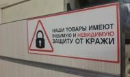 Воронежец украл шампунь.