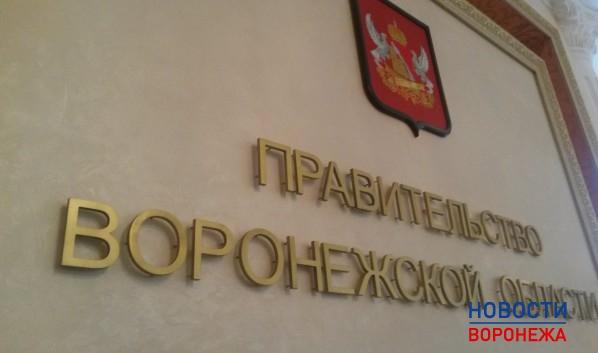 Недостаток бюджета Воронежской области составил более 2,1 млрд руб. в 2016г