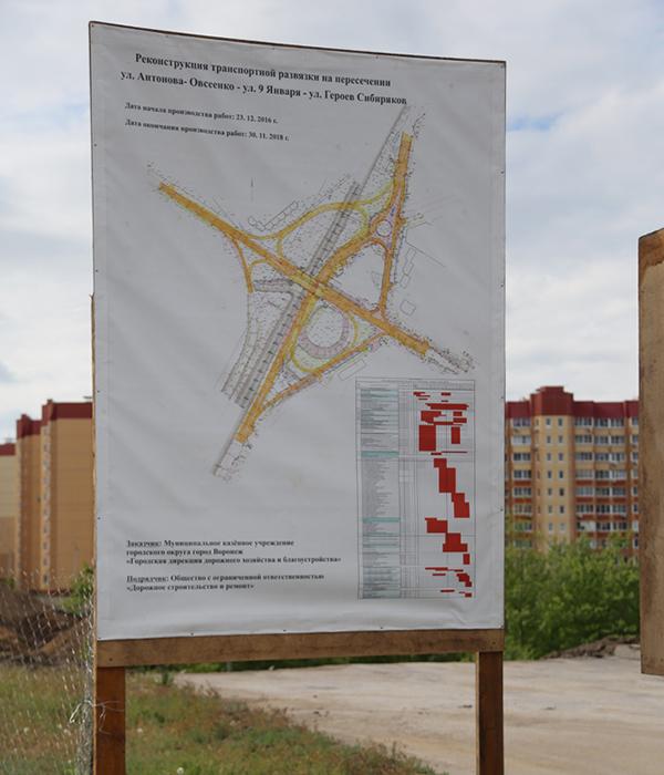 Власти Воронежа анонсировали «незначительное» изменение сроков реконструкции дорожной развязки на9Января