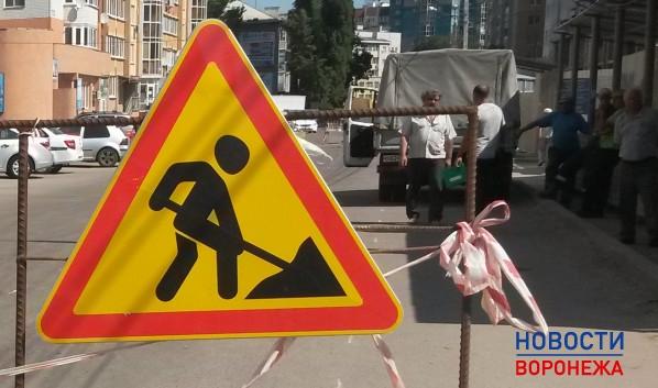 ВВоронеже наулице Солнечной будет проведено аварийное разрытие дороги