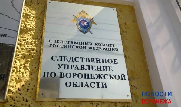 ВВоронежской области прошлый следователь-криминалист подозревается впокушении намошенничество