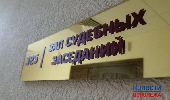 ВВоронежской области юриста, «защищавшего» интересы Минобороны, осудили замошенничество