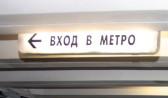 Метро в Воронеже.