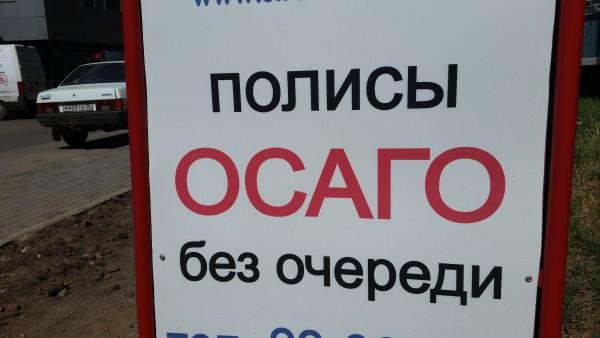 РСА оценил объём обязанностей «Московии» поОСАГО в2,7 млрд руб.