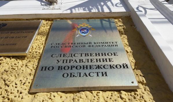 Следственный комитет России по Воронежской области.