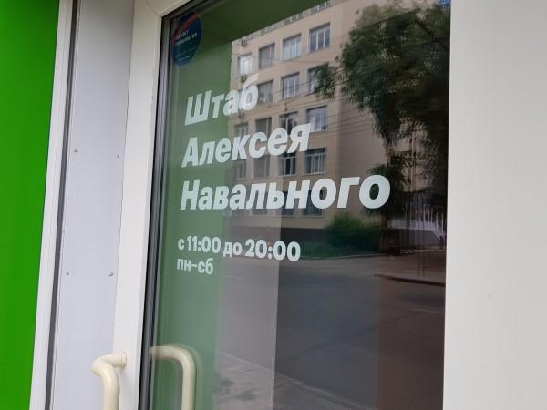 Штаб Алексея Навального в Воронеже.