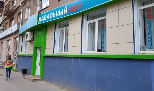 Штаб Алексея Навального в Воронеже.Штаб Алексея Навального в Воронеже.