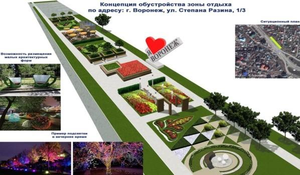 Вцентре Воронежа появится новая зона отдыха склумбами, скамейками икафе
