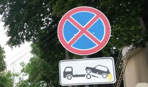 В течение двух часов машины нельзя будет парковать.