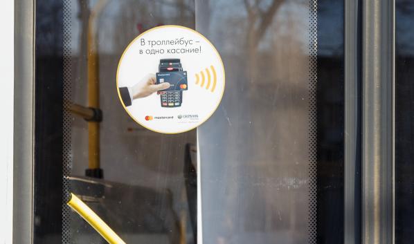 Все больше горожан оплачивают проезд на троллейбусе банковской картой.