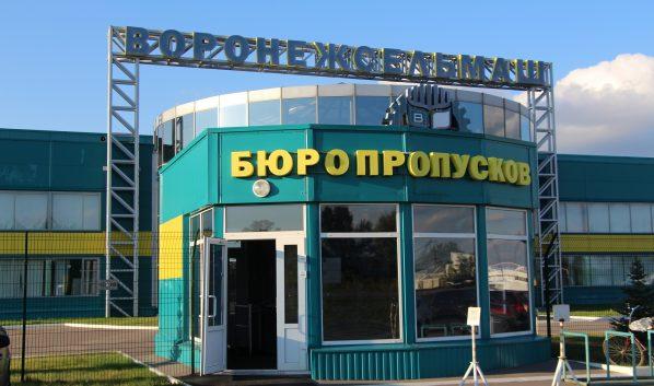 «Воронежсельмаш».