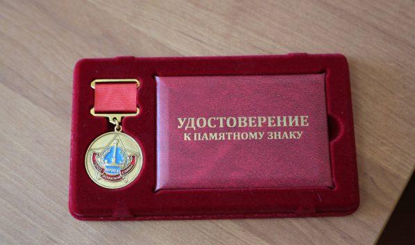 Знак «Воронеж – город воинской славы».
