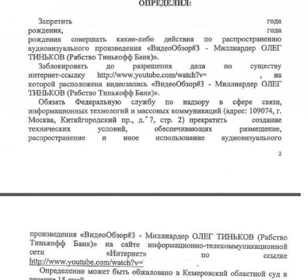 Определение суда по делу блогеров Nemagia.