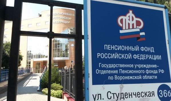 Пенсионный фонд России.