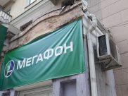 МегаФон, по данным Роскомнадзора, лидирует по количеству РЭС.