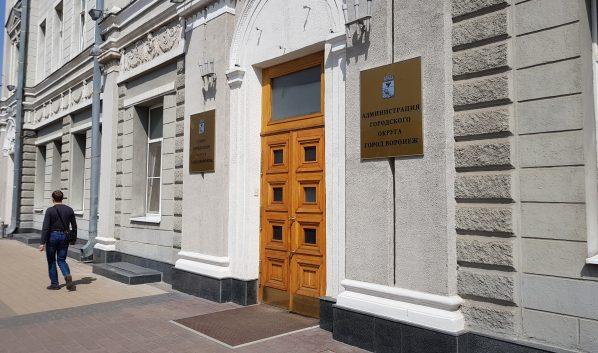 Мэрия Воронежа.