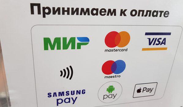 Все бюджетники Воронежской области до2018г получат карты «Мир»