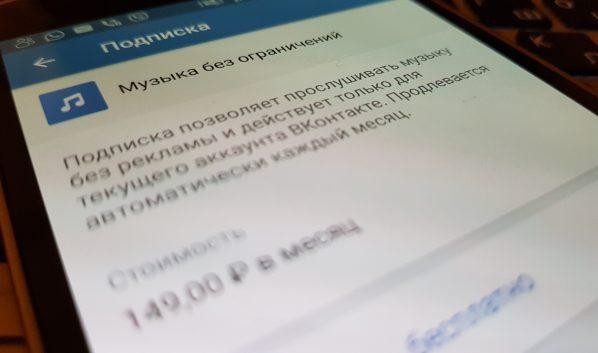Платная подписка стоит в месяц 149 рублей.