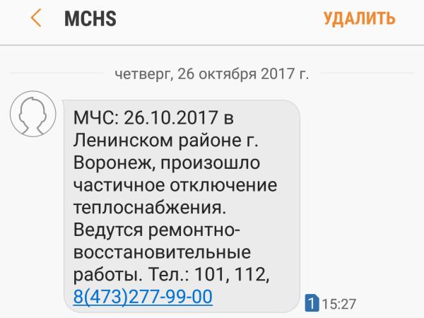 Вцентре Воронежа неменее 3,5 тыс. человек остались без тепла