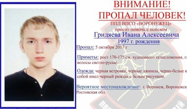 Пропал Иван Гридяев.