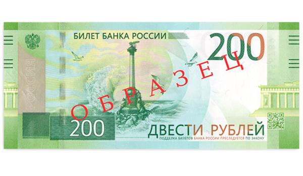 В РФ вышли вобращение купюры в200 и2000 руб.