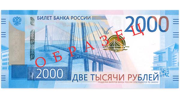 Новые русские деньги: Набиуллина представила банкноты в200 и2000 руб.