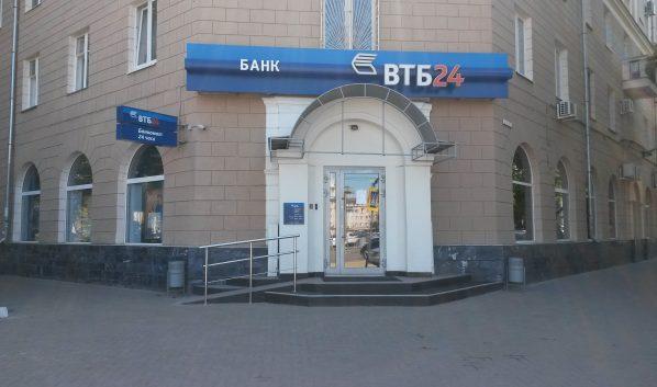ВТБ24.