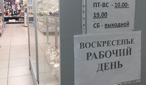 4 дня внеделю хотят работать 80 процентов служащих русских компаний