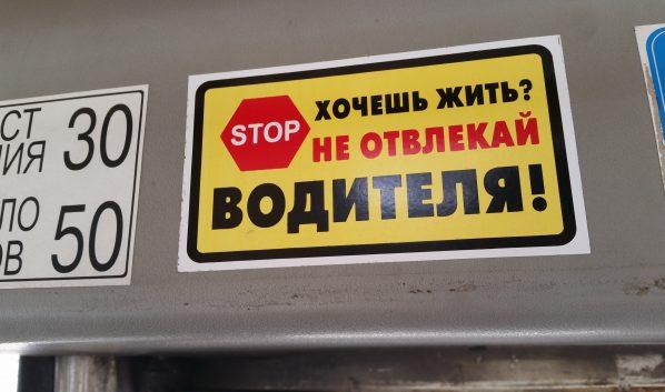 На маршрутах ездили неисправные автобусы.