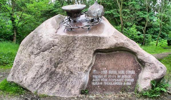 Памятник примирению в Гражданской войне в Санкт-Петербурге.