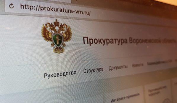 Новый сайт прокуратуры Воронежской области.